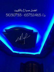 افضل صباغ بالكويت رقم 50313925