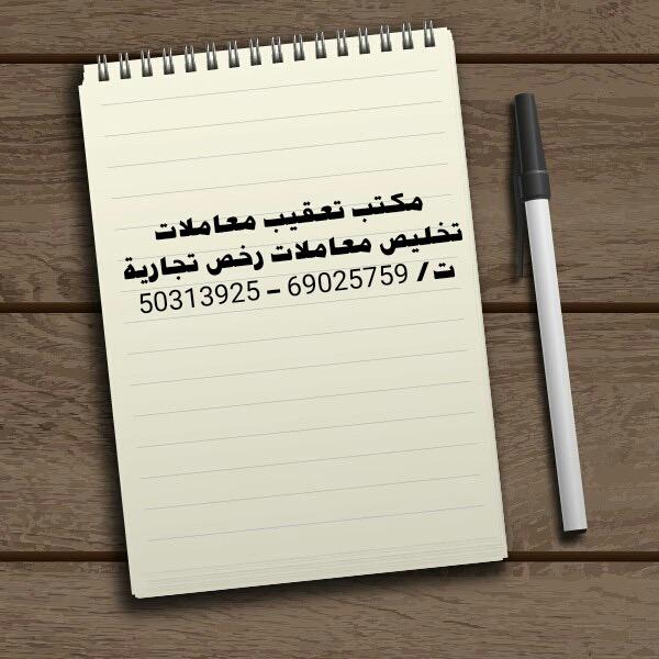 مكتب تعقيب معاملات الكويت 50313925 تخليص معاملات رخص تجارية