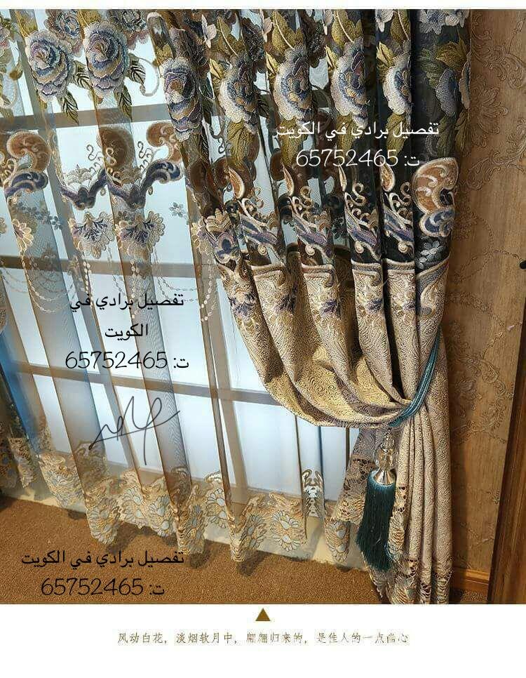 تفصيل برادي في الكويت 50313925 موضة الستائر لعام 2018