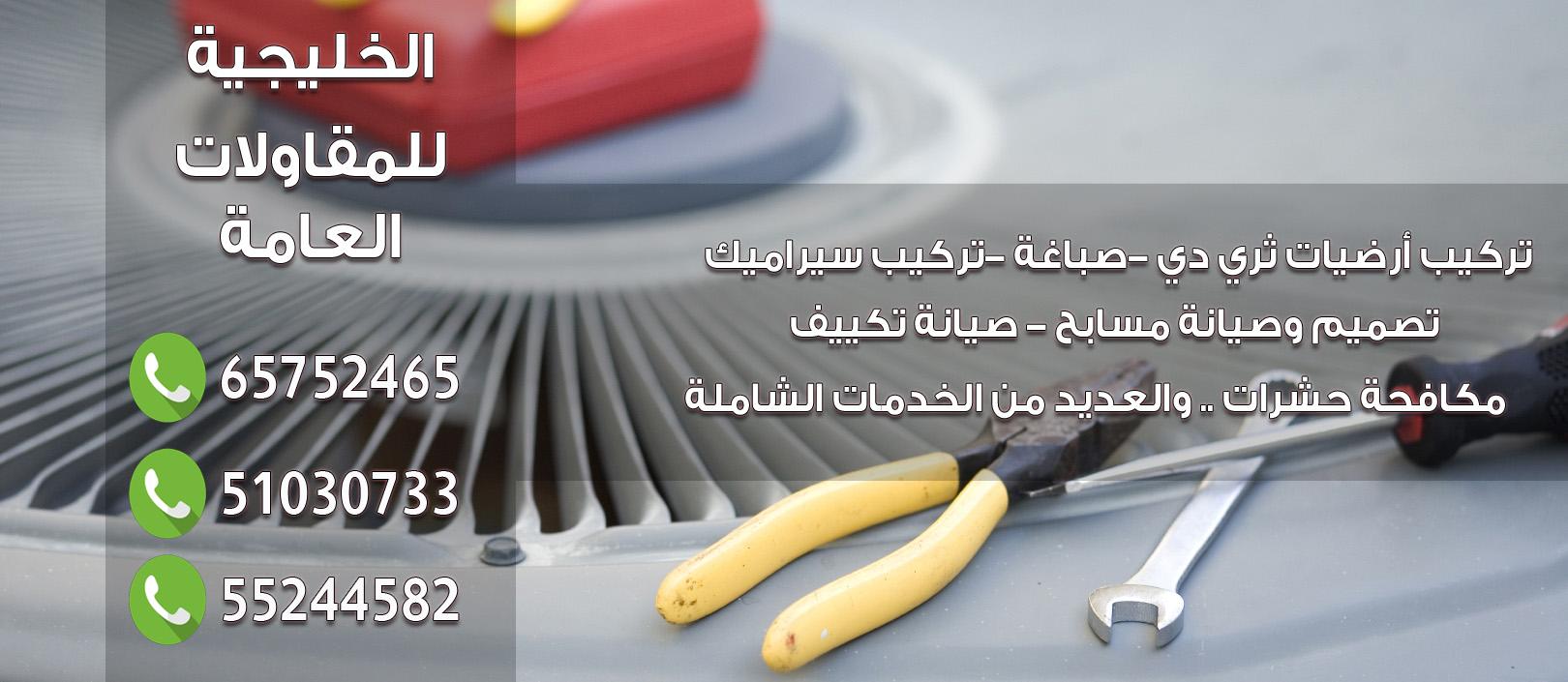 الكويت – 65752465 – 51030733 – 55244582